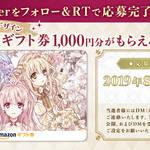 キャラクター原案は種村有菜『Alice Closet(アリスクローゼット)』 事前登録者15万人を達成!