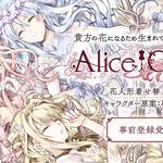 Alice Closet(アリスクローゼット)とは?