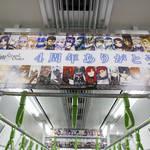 Fate/Grand OrderJR山手線車両ジャック2