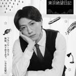 鈴木拡樹 ドラマ 『カフカの東京絶望日記』 ビジュアル 画像
