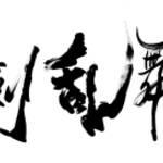 書家 吉川壽一氏による、刀剣乱舞2.5Dカフェ ロゴ