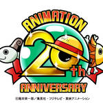 ONE PIECEアニメ化20周年記念ロゴ