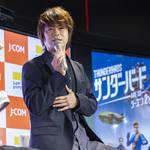 吹替声優・浪川大輔トークショー、公式レポート到着!『サンダーバード』の魅力を語りつくす!
