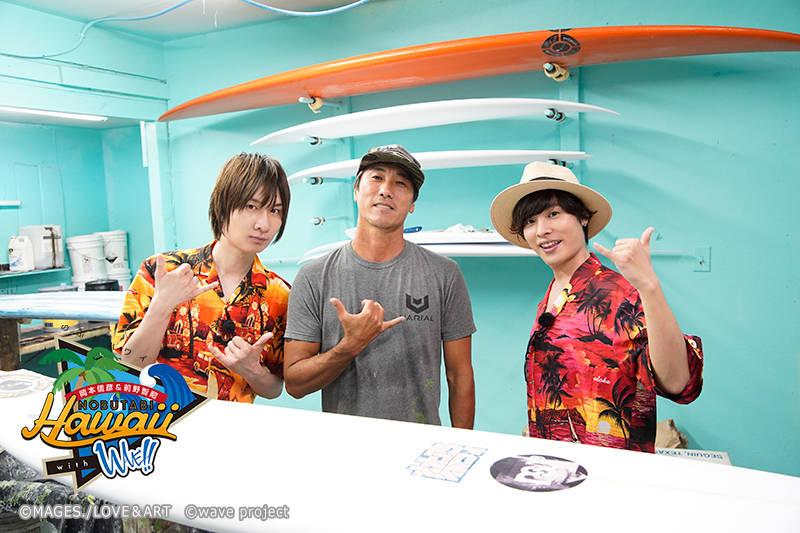 岡本信彦&前野智昭がハワイでサーフィン!『のぶ旅ハワイ with WAVE!!』TOKYO MXにて放送開始