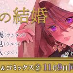 『ララの結婚』3