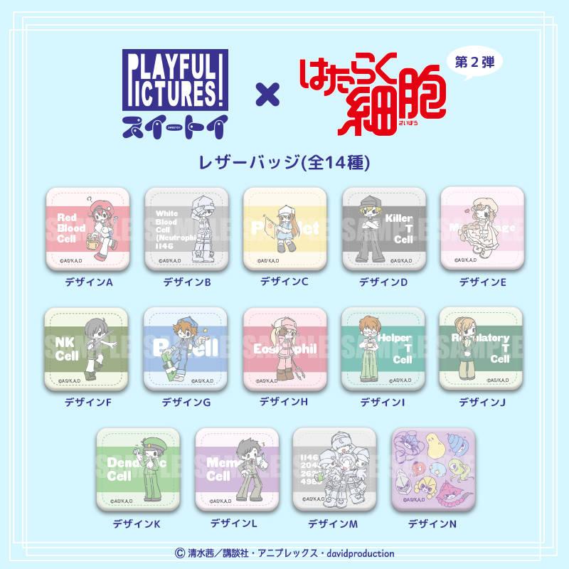 TVアニメ『はたらく細胞』描き起こしデザイン第2弾のレザーバッジ/ポストカードケース等が新発売!