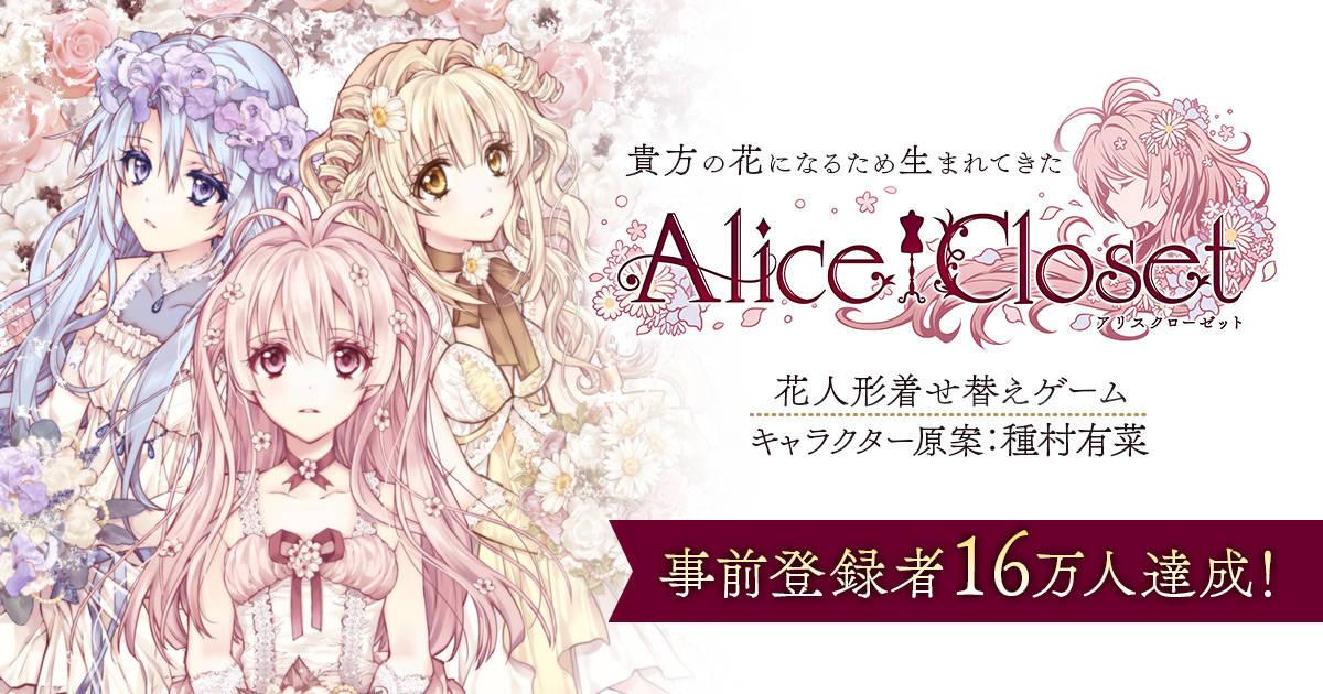 『Alice Closet(アリスクローゼット)』 画像1