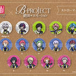 『B-PROJECT〜絶頂*エモーション〜』3