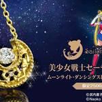 『美少女戦士セーラームーン』クリスタルスターコンパクトをモチーフにしたペンダントが登場!