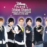 『Disney 声の王子様 Voice Stars Dream SelectionⅡ』画像1