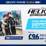 『HELIOS Rising Heroes』3