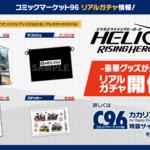 『HELIOS Rising Heroes』4