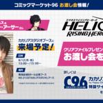 『HELIOS Rising Heroes』6
