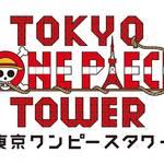 東京ワンピースタワー2