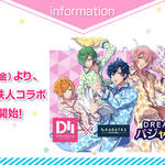 カラ鉄コラボ第2弾「DREAM!ingなパジャマParty!」