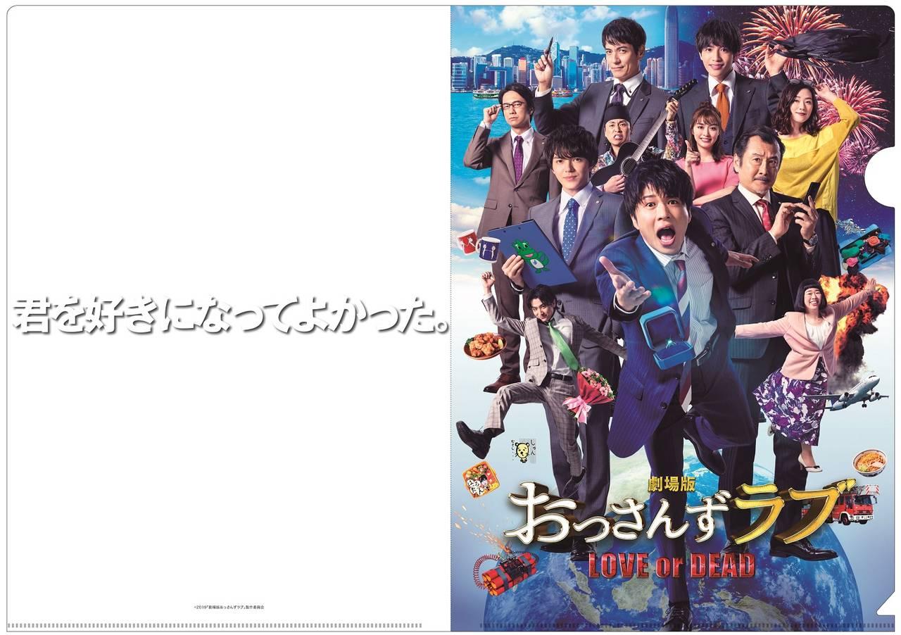 『劇場版おっさんずラブ ~LOVE or DEAD~』ミニショップ13