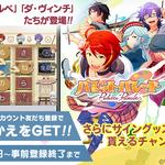 『パレットパレード』×きせかえキーボードアプリ『Simeji』1