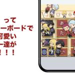 『パレットパレード』×きせかえキーボードアプリ『Simeji』2