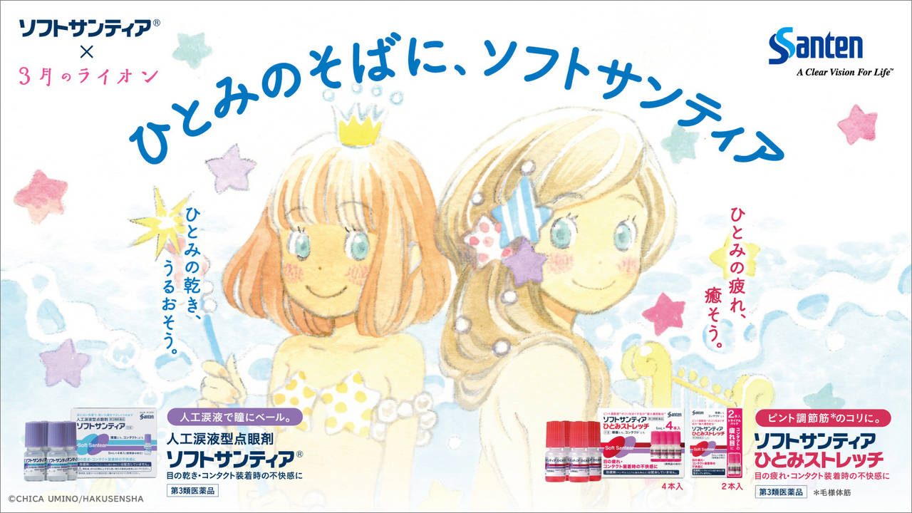 『3月のライオン』×ソフトサンティアシリーズがコラボ!デザインパッケージ限定品販売開始