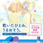 『3月のライオン』×ソフトサンティアシリーズがコラボ!デザインパッケージ限定品販売開始2