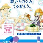 『3月のライオン』×ソフトサンティアシリーズがコラボ!デザインパッケージ限定品販売開始3