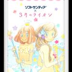 『3月のライオン』×ソフトサンティアシリーズがコラボ!デザインパッケージ限定品販売開始4