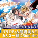 前野智昭・⽩井悠介らが出演『WAVE!! 1st EVENT ~Wonderful Party~』チケット一般発売がスタート!