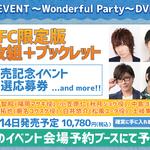前野智昭・⽩井悠介らが出演『WAVE!! 1st EVENT ~Wonderful Party~』チケット一般発売がスタート!2
