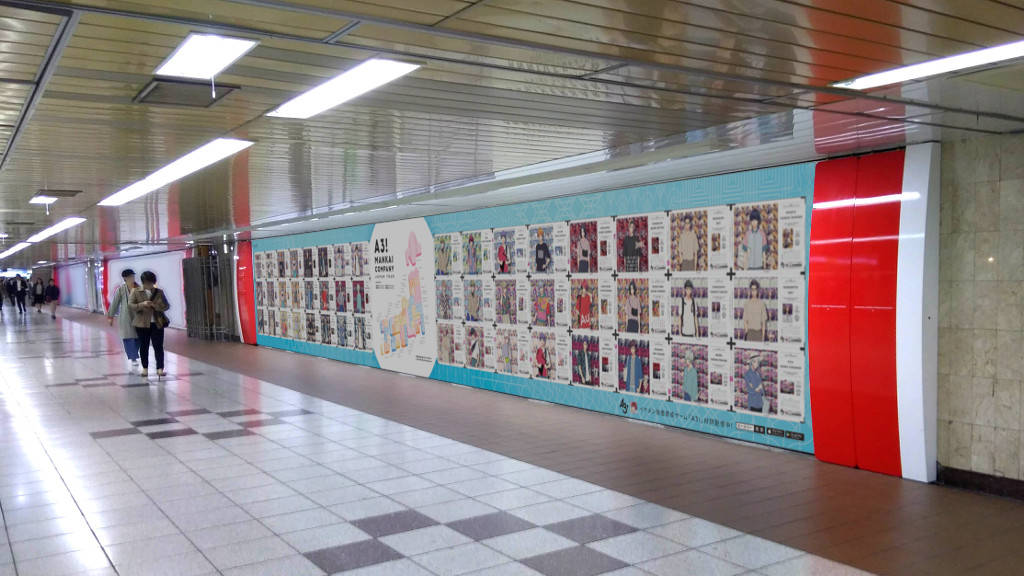 『A3!』 47都道府県の駅広告の集大成が東京・名古屋・大阪の3都市で本日から掲出スタート!
