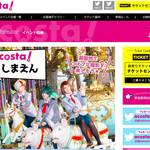 acosta!@としまえん 公式サイト 画像