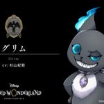 『黒執事』枢やな『ディズニー ツイステッドワンダーランド』キャラクター&CV紹介!