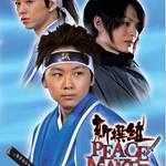 新撰組 PEACE MAKER スペシャル・エディション