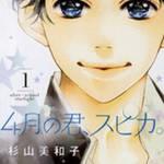 """めちゃコミ月間""""部活""""漫画ランキング 画像4"""