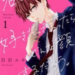 """めちゃコミ月間""""部活""""漫画ランキング 画像5"""