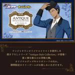 『黒子のバスケ Antique Style Collection in ナンジャタウン』