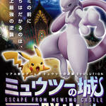 リアル脱出ゲーム×ミュウツーの逆襲 EVOLUTION 「ミュウツーの城からの脱出」 画像