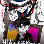 リアル脱出ゲーム×名探偵コナン「紺青の美術館(クルージングミュージアム)からの脱出」 画像