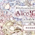 『Alice Closet(アリスクローゼット)』 画像4