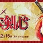 『るろうに剣心』初のリアル脱出ゲームが博物館明治村にて登場!「修羅潜む京都からの脱出」5