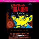 リアル脱出ゲーム×名探偵コナン 「チョコレート殺人事件」 公式サイト画像