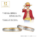 「ONE PIECE」結婚指輪1