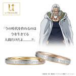 「ONE PIECE」結婚指輪4