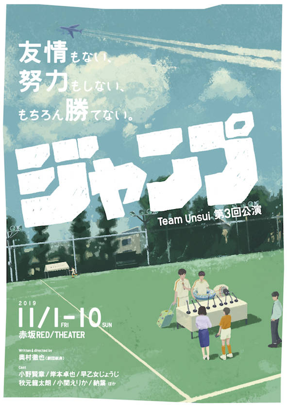 Team Unsui第3回公演『カプセル』1