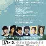 Team Unsui第3回公演『カプセル』2