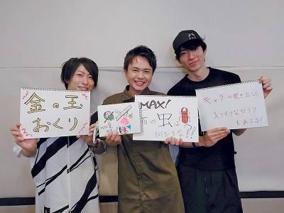 「森嶋秀太・天野七瑠・鮎川太陽のゴールデンMAX」8月25日番組初のイベントを実施!2