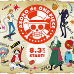 『ONE PIECE』×「ASOKO」1