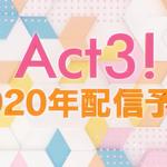 『A3!』メインストーリー第三部制作決定!「A3! BLOOMING CARNIVAL」(ブルカニ)にて発表