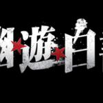 舞台『幽☆遊☆白書』×「サンリオピューロランド」2