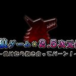 人狼ゲーム ☓ 2.5次元俳優 〜負けたら抱き合ってパーン!〜