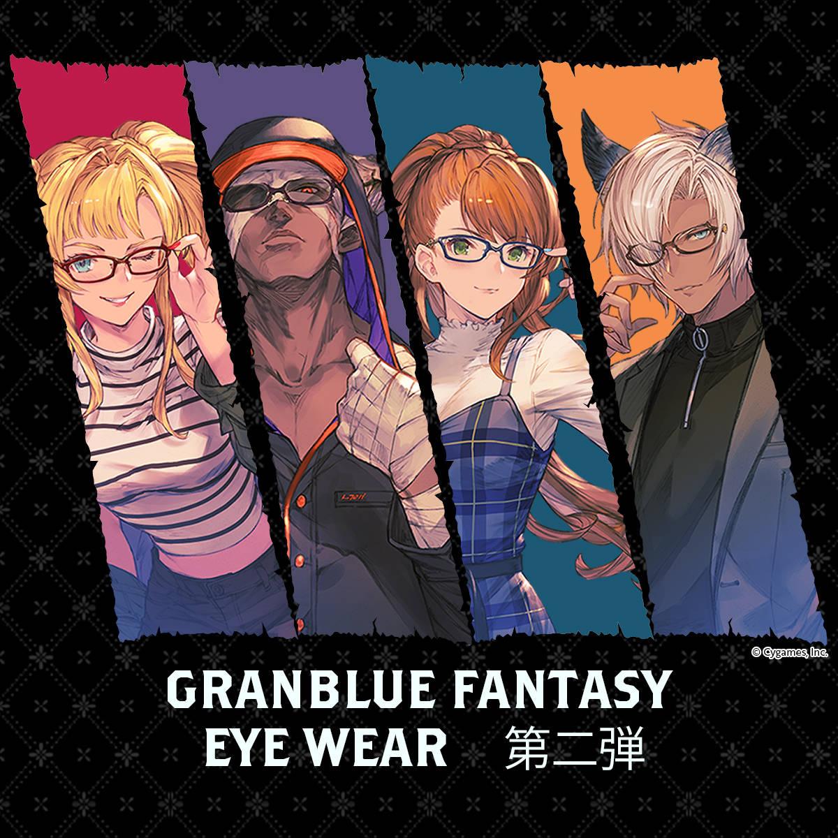 グランブルーファンタジー_コラボ眼鏡1
